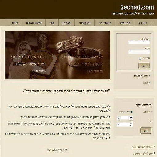 הכרויות למאמינים משיחים
