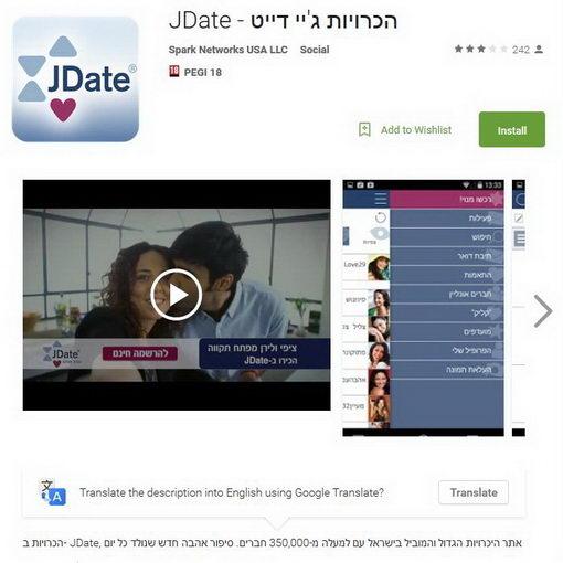 אפליקציית הכרויות גיי דייט - JDate