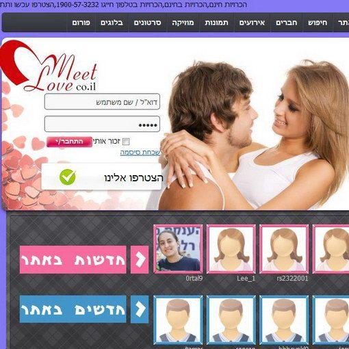 אתר דייטינג Meet Love
