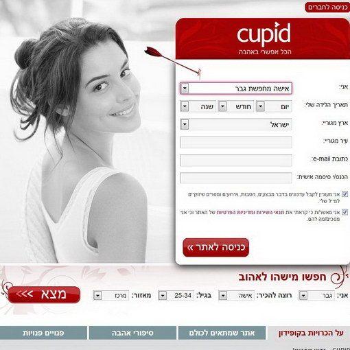 אתר הכרויות CUPID