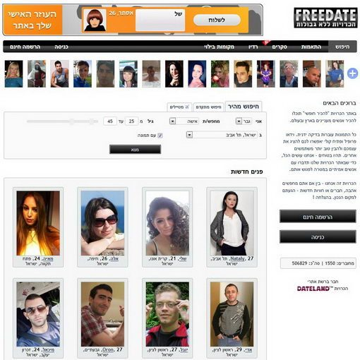 FreeDate הכרויות ללא גבלות
