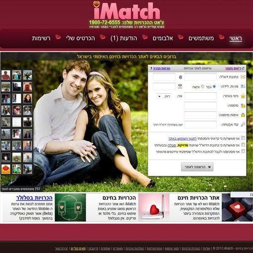 אתר ההכרויות בחינם – iMatch