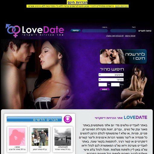 הכרויות דיסקרטיות - LoveDate.co.il