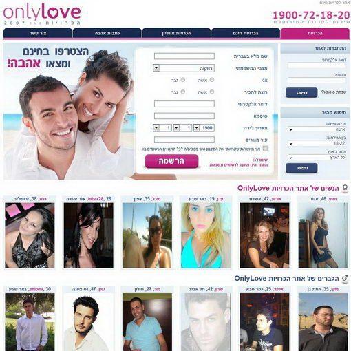 אתר הכרויות Only Love