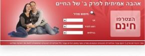אתר הכרויות פרק ב'