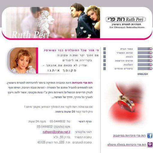 הכרויות למטרת נישואין - רות פרי