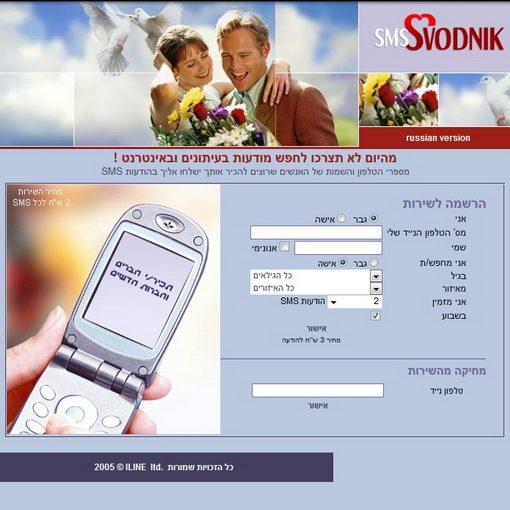 הכרויות בטלפון ו-SMS