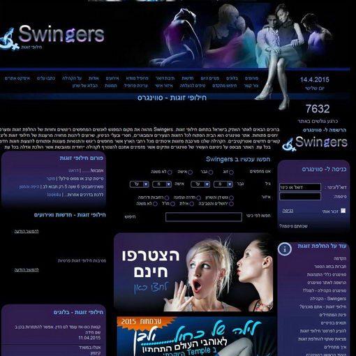 Swingers – חילופי זוגות