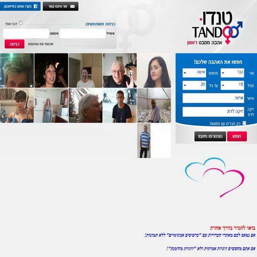 אהבה ממבט ראשון – Tandoo
