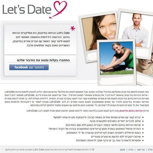 הכרויות בחינם - Let'sDate