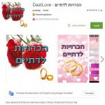 אפליקציית הכרויות לדתיים DaatLove