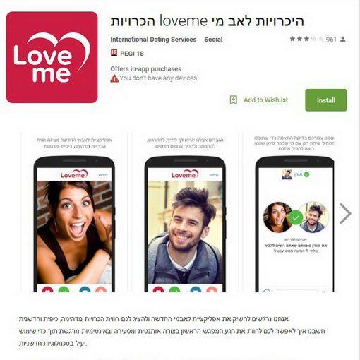 אפליקצית היכרויות לאבמי -LoveMe