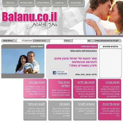 באלנו – אתר לזוגות