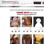 דיסקריט דייטינג - הכרויות לנשואים