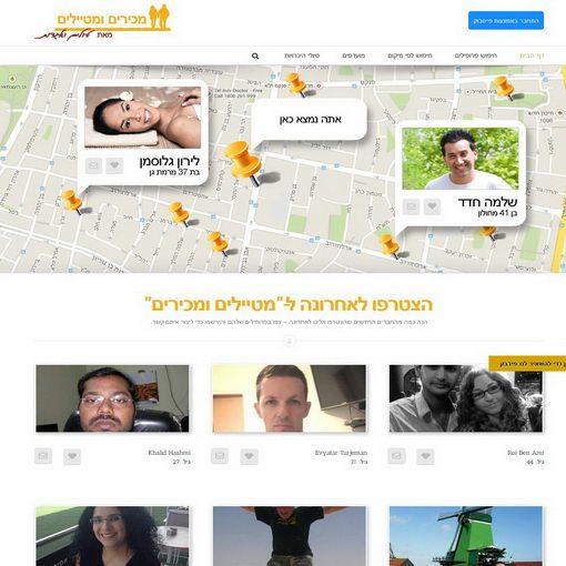 אתר היכרויות מבוסס מיקום GPS