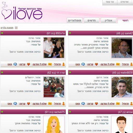 אתר הכרויות iLove