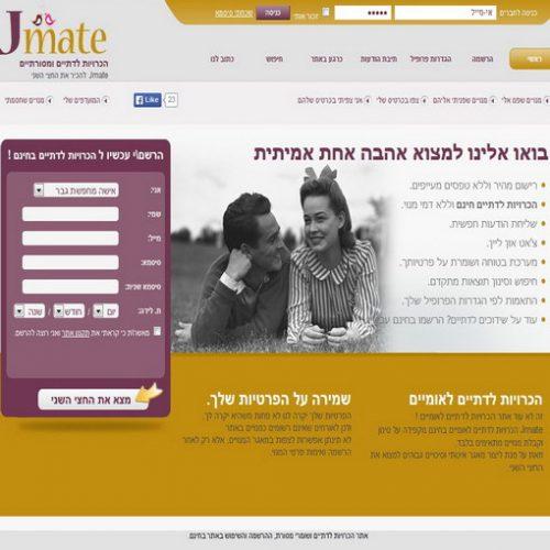 Jmate –  אתר הכרויות לדתיים לאומיים