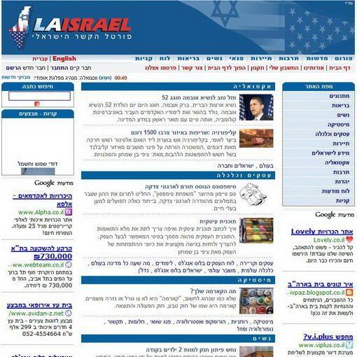 """הכרויות בחו""""ל – הקשר הישראלי"""
