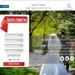 """אתר הכרויות לדתיים: """"אהבה לדתיים"""""""