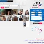 אהבה ממבט ראשון - Tandoo